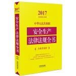 中华人民共和国安全生产法律法规全书(含典型案例)(2017年版)