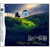 正版 风潮音乐 林海 远方的寂静CD 钢琴曲