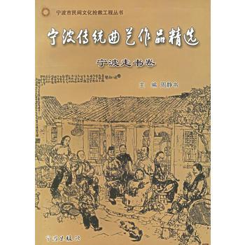 宁波传统曲艺作品精选(共三卷), , 宁波出版社,9787806029404