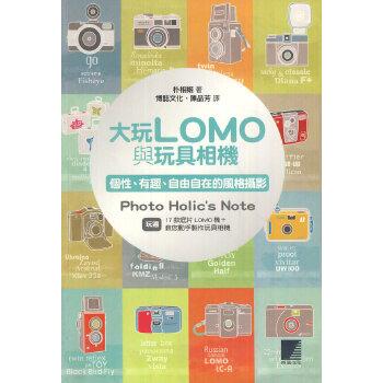 大玩LOMO与玩具相机:个性、有趣、自由自在的风格摄影