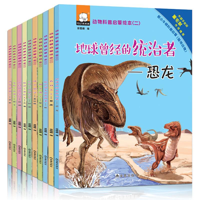 动物篇)全10册 儿童绘本3-6岁 新小牛顿 科普启蒙故事幼儿早教启蒙
