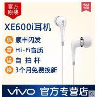 【支持礼品卡】【原装】vivo XE600i耳机入耳式正品vivoX9vivoX6X7Plus/X5V3Max