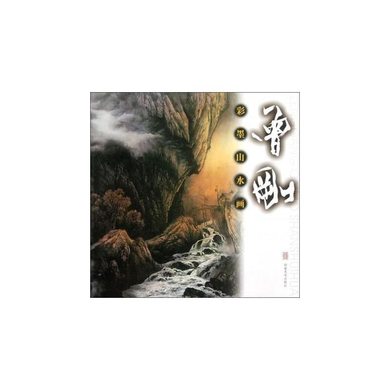 绘 福建美术出版社 福建美术 工笔国画集 画谱山石云水树木的画法
