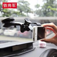 铁将军 高档汽车用车载手机支架 多功能手机座 吸盘导航仪支架