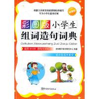 彩图版小学生组词造句词典(64开)