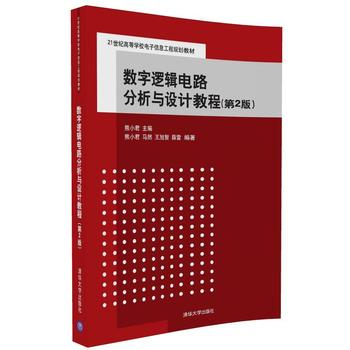 正版图书 数字逻辑电路分析与设计教程(第2版) 熊小君 马然 王旭智 薛