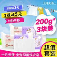 十月天使 宝宝洗衣皂婴儿抑菌尿布皂 bb皂儿童去渍肥皂200*3块