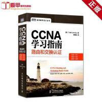 CCNA学习指南路由交换和认证计算机网络程序设计书籍网络工程师认证教程图书ccna路由和交换机软件操作书思科考试学习指南