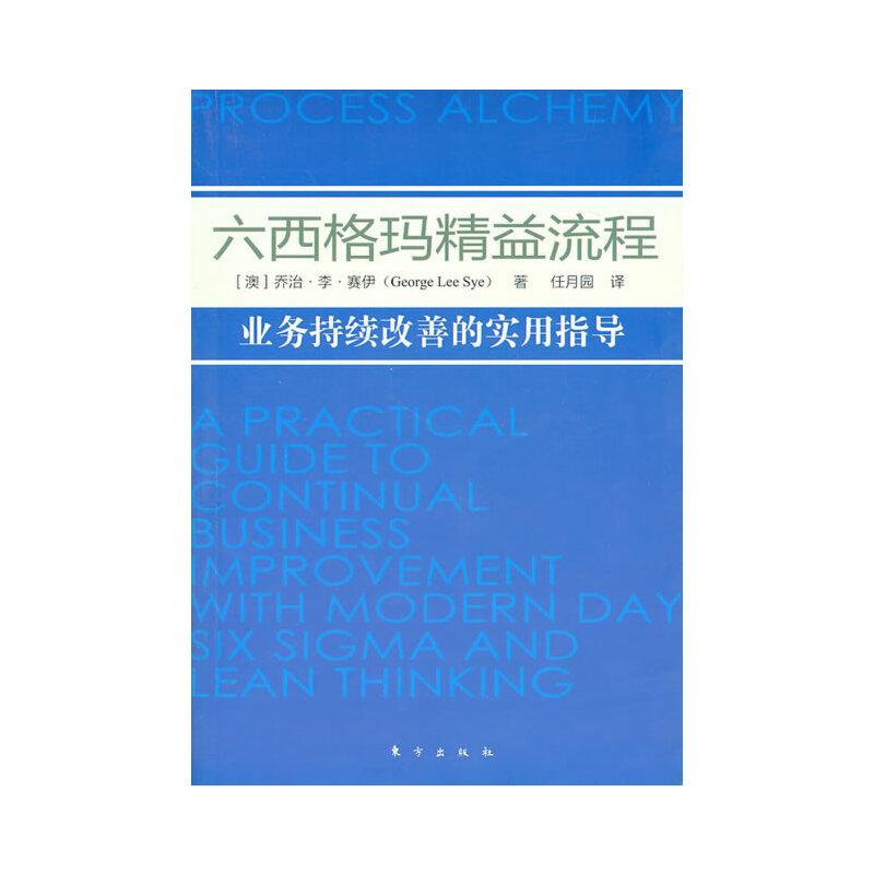 六西格玛精益流程(业务持续改善的实用指导手册)