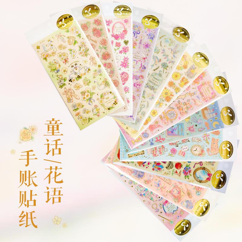 唯美 童话花语 手账 贴纸 韩国梦幻烫金珠光装饰贴手帐贴