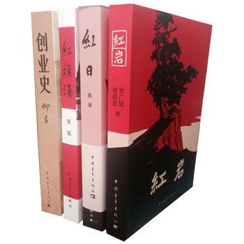 红岩 红日 红旗谱 创业史(中青社三红一创)