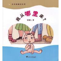 迷迷糊糊的迷惑——我从哪里来(适合3~6岁儿童阅读的性教育图书,用儿童的视角和图画的方式解答孩子们关心的生命起源问题)