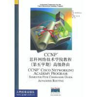 POD-CCNP 思科网络技术学院教程.第五学期.高级路由