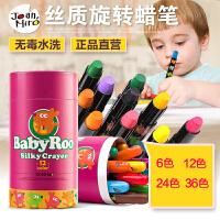 Joan Miro美乐儿童蜡笔 丝滑旋转无毒可水洗宝宝画笔 宝宝蜡笔涂色旋转油画棒儿童画笔涂鸦笔6-36色