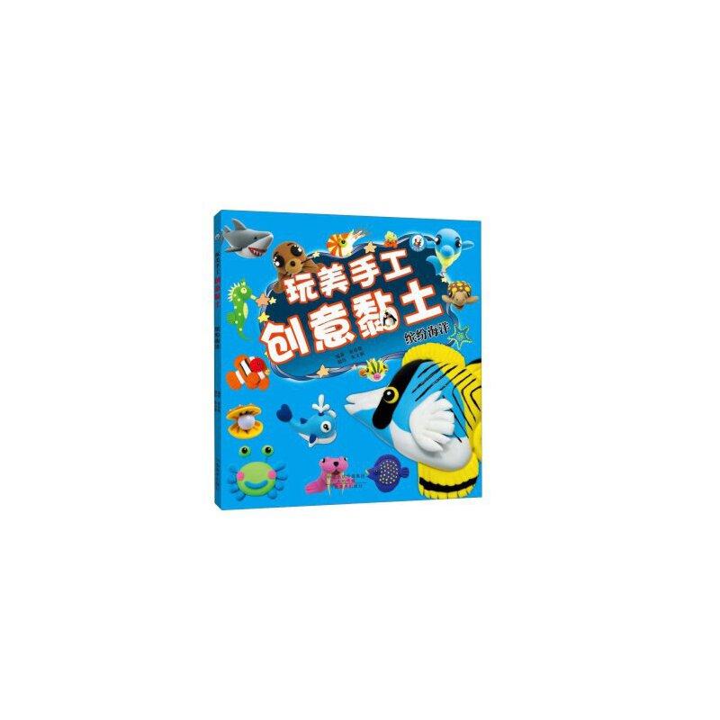 缤纷海洋-玩美手工创意黏土 裴春艳 9787540132736