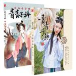 青青子衿+青青子颜(套装共2册)