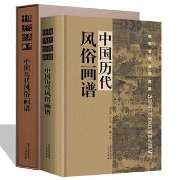 中国历代风俗