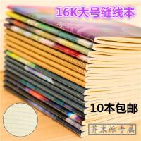 【10本包邮】芥末派文具16k大笔记本 38张大笔记本B5缝线本学生作业本