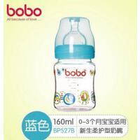 bobo乐儿宝 奶瓶 宽口径新生优晶瓶玻璃奶瓶小流量奶嘴 160ml