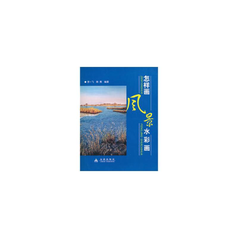 怎样画风景水彩画 9787508274447