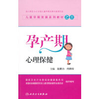 儿童早期发展系列教材之三・孕产期心理保健