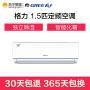 【苏宁易购】格力空调壁挂式大1.5匹冷暖定速挂机KFR-35GW/(35592)NhDa-3 品圆