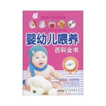 婴幼儿喂养百科全书