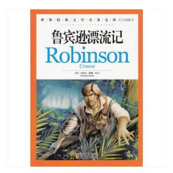 《世界经典文学名著宝库:鲁宾逊漂流记 彩图版