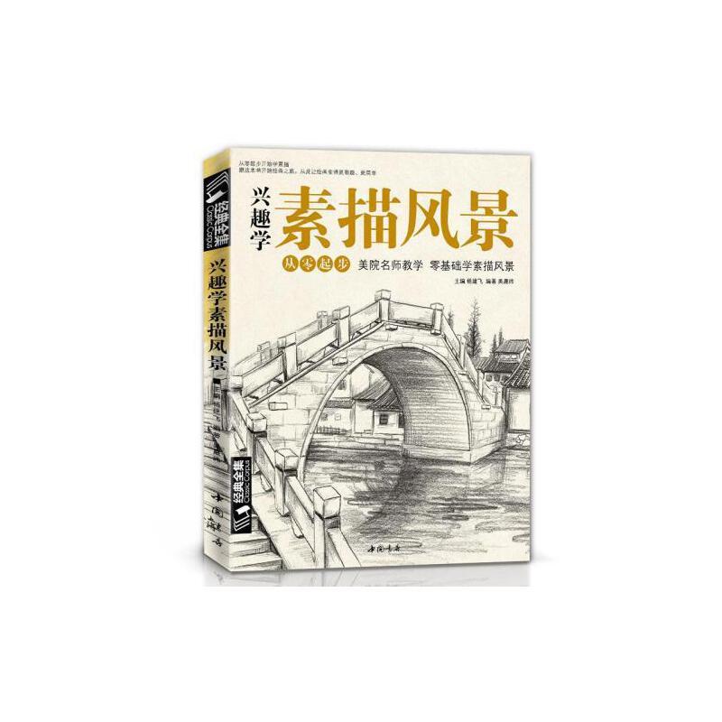 兴趣学素描风景画速写书籍临摹基础入门自学教程建筑山水美术写生范本