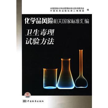 化学品风险相关国家标准汇编  卫生毒理试验方法