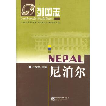 列国志-尼泊尔