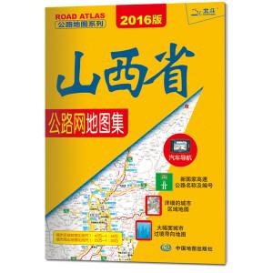 2016公路地图系列:山西省公路网地图集