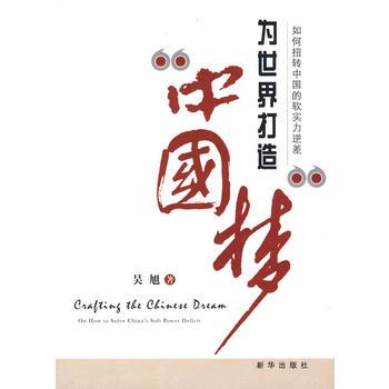 """正版促销中ja~为世界打造""""中国梦"""":如何扭转中国的软实力逆差 9787501"""