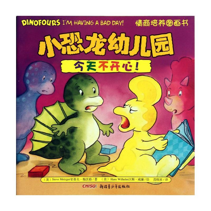 **不开心/小恐龙幼儿园情商培养图画书