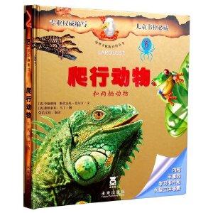 豪华立体版百科全书系列――爬行动物和两栖动物