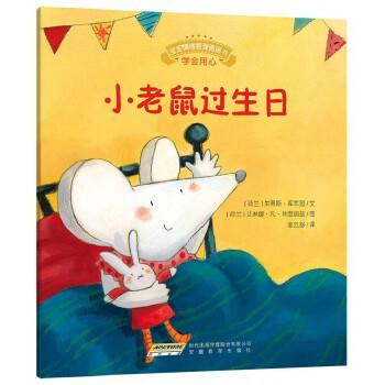 小老鼠过生日/宝宝情绪管理图画书