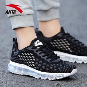 【ANTA】安踏男鞋跑步鞋2017春夏新品网面透气全掌气垫鞋休闲运动鞋旅游鞋