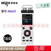 【支持礼品卡+包邮】爱国者Aigo R6633 8G 录音笔 专业高清 远距降噪 双供电系统 学习会议型