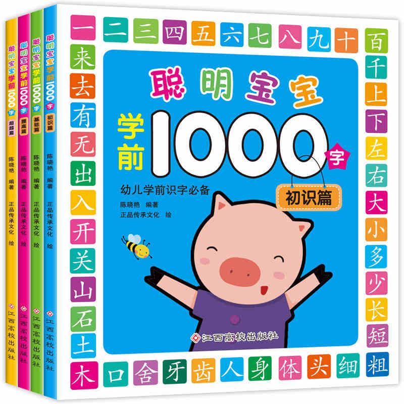 学前1000字儿童看图识字卡片认字卡片 3-6岁书学拼音卡片幼小衔接学前