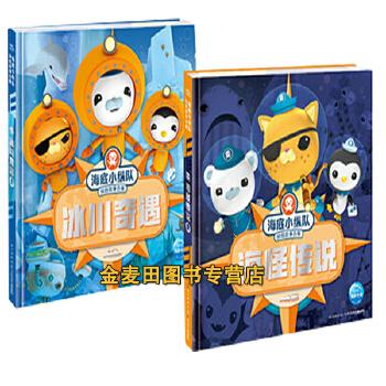 预售正版《海底小纵队探险故事合集》冰川奇遇 海怪传说正版 海洋动