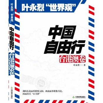 中国自由行:台港澳卷/叶永烈世界观