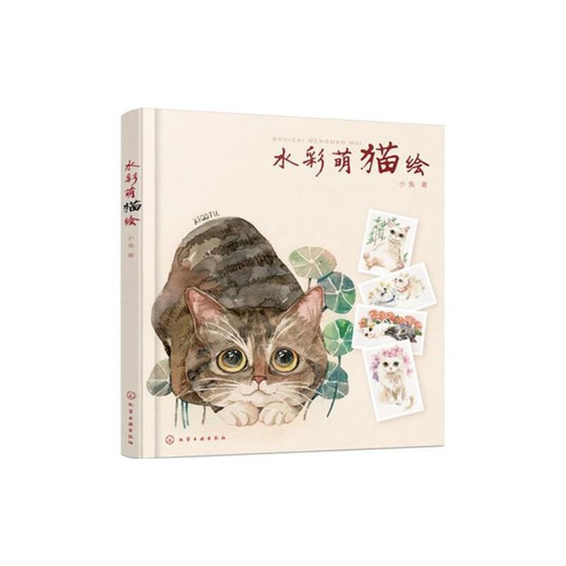 水彩画绘制技法从入门到精通 猫咪绘 猫咪绘画技法大全 水彩画完全图片