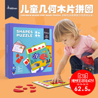 MiDeer弥鹿宝宝几何认知木片拼图七巧板儿童拼图拼板早教玩具