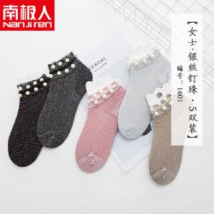 【包邮】5双装 南极人袜子女珍珠袜夏薄款纯色低帮短袜个性百搭韩版浅口可爱船袜