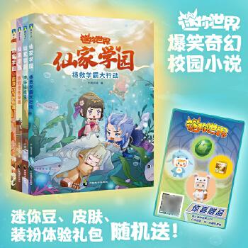 特种兵学校:第一辑(套装共4册)