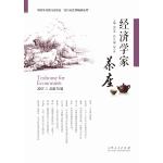 经济学家茶座(第75辑)