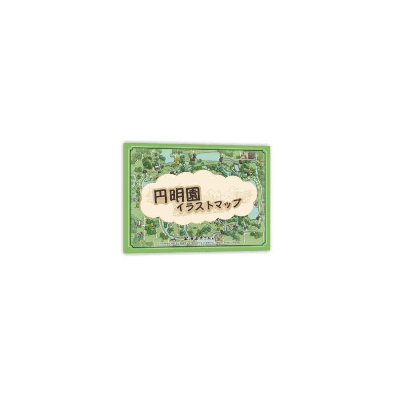 【xsm】圆明园手绘地图(日文版) 张贤如 上海远东出版社9787547611241