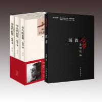 平凡的世界:全三册(新版)+流沙河讲诗经全套2册