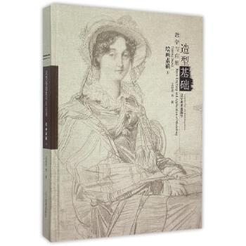 造型基础教学与应用(绘画素描1)(精) 王晓恩 正版书籍 辽宁美术图片
