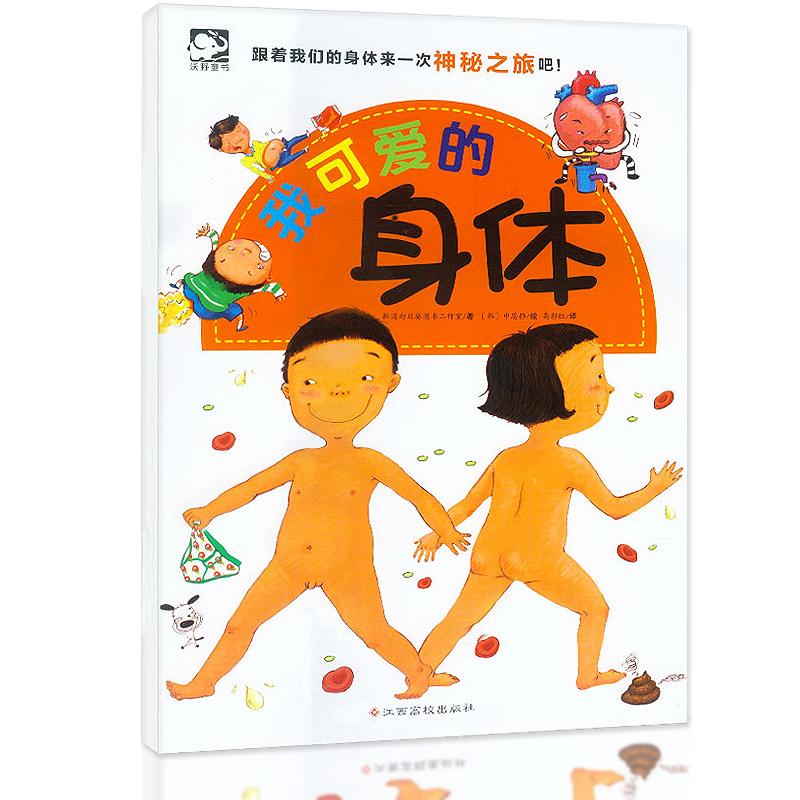 我可爱的身体 0-3-6岁幼儿童绘本图画书 幼儿身体的小秘密自我认知